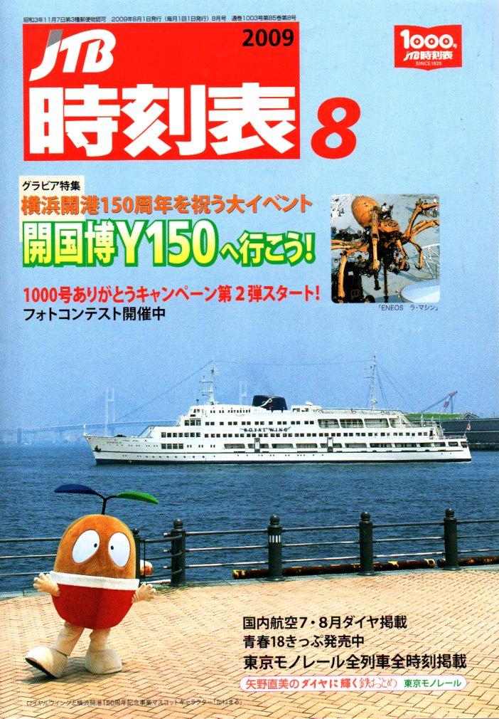 JTB時刻表2009年8月号