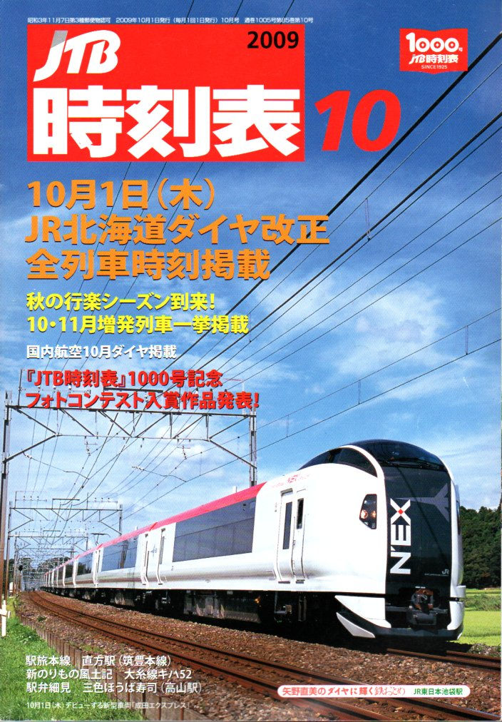JTB時刻表2009年10月号