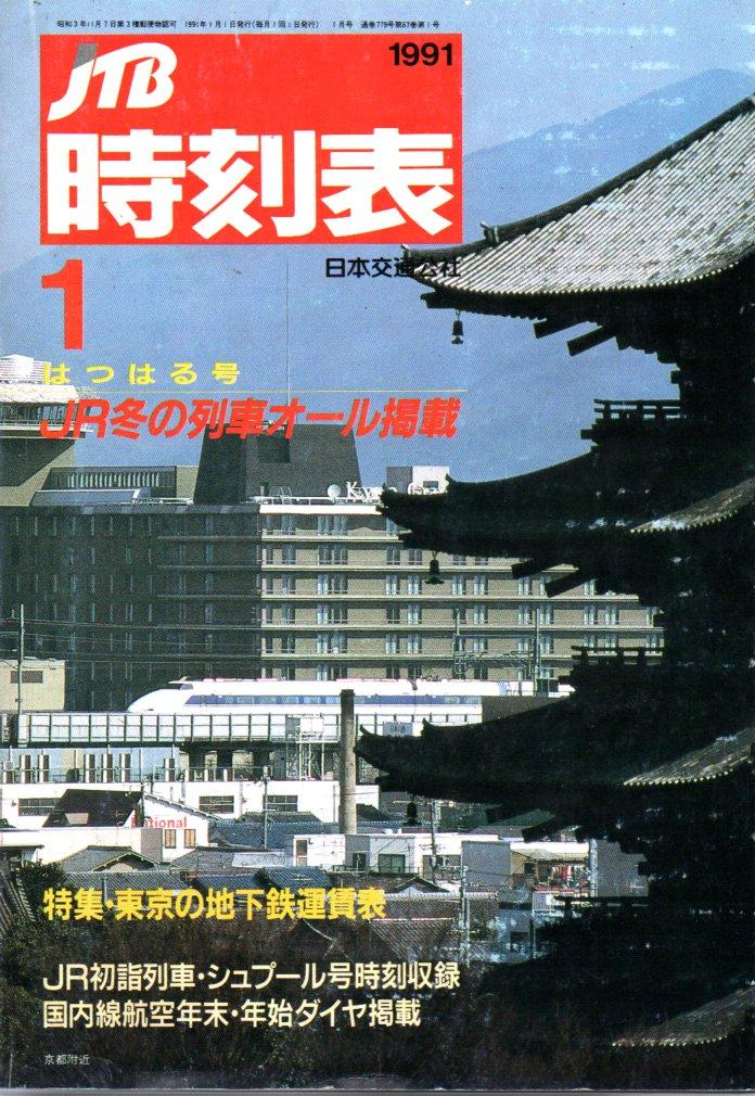 JTB時刻表1991年1月号