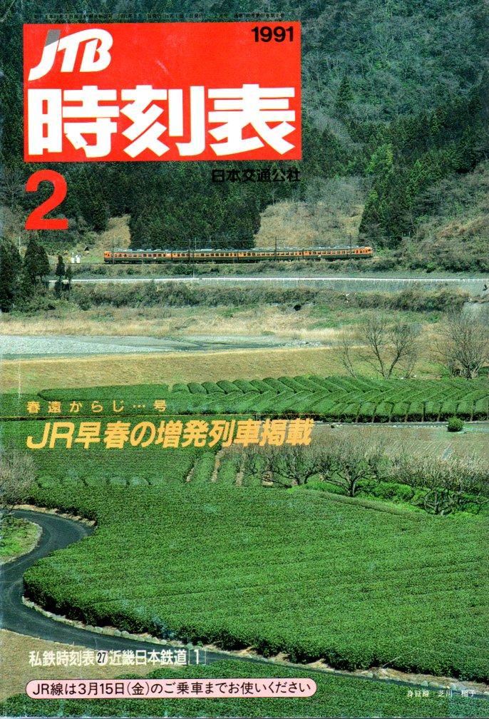 JTB時刻表1991年2月号