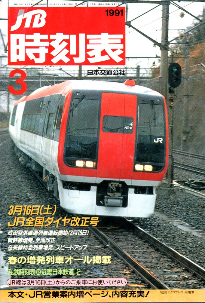 JTB時刻表1991年3月号