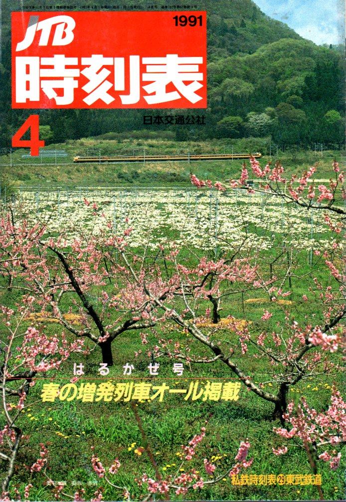 JTB時刻表1991年4月号