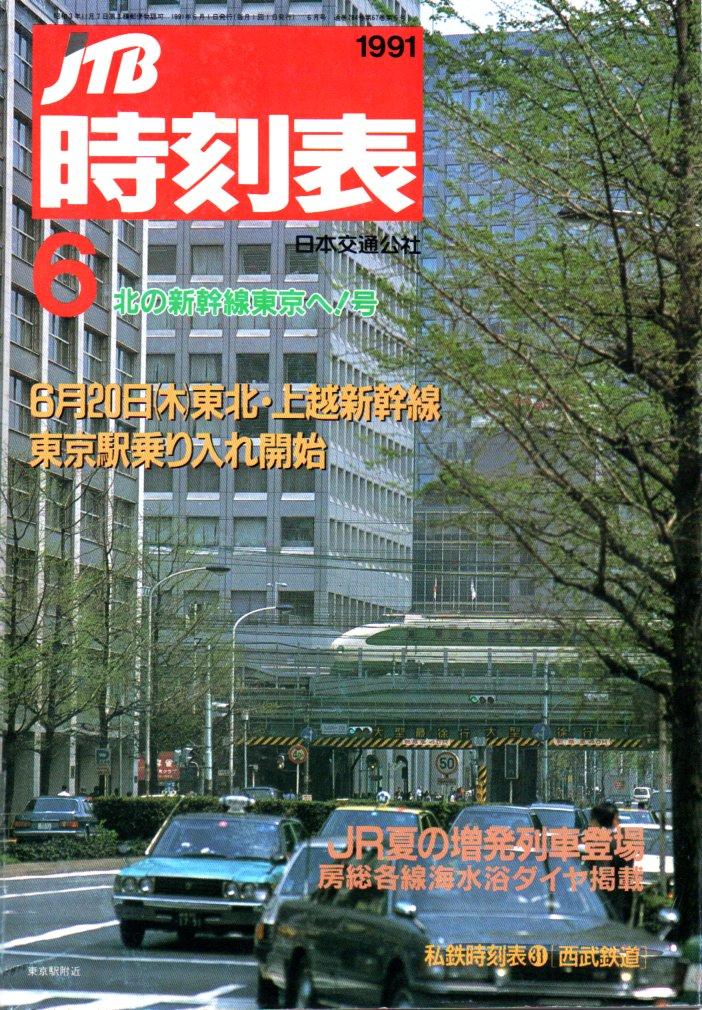 JTB時刻表1991年6月号