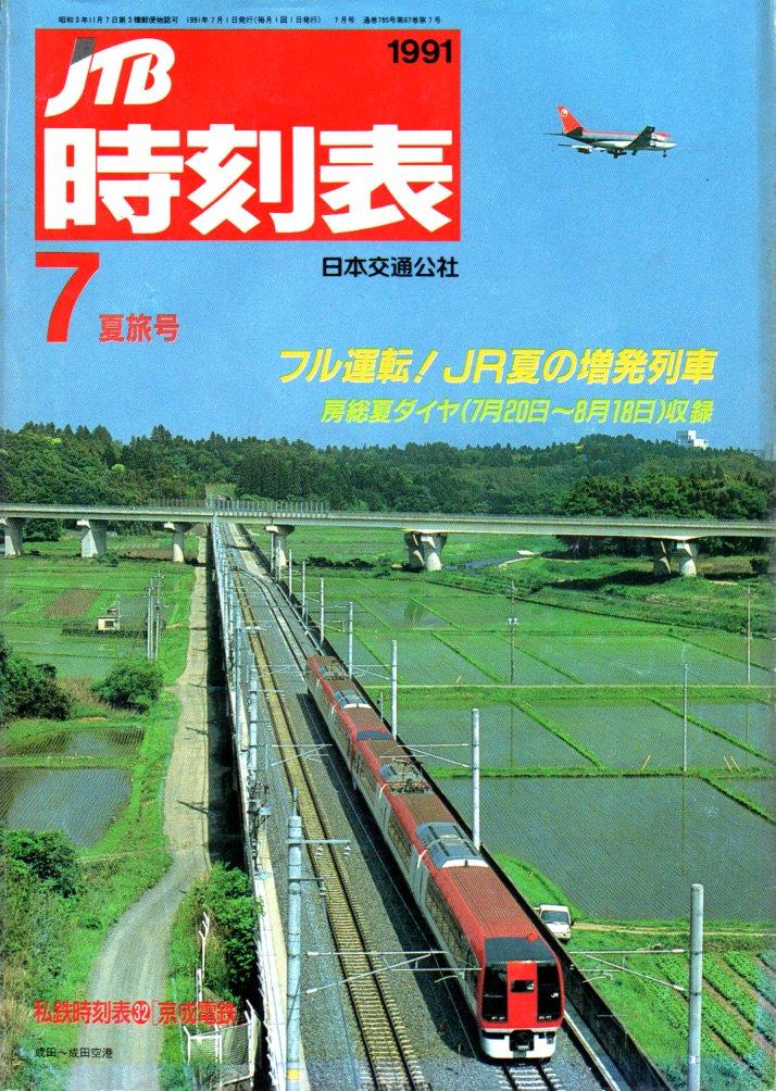 JTB時刻表1991年7月号