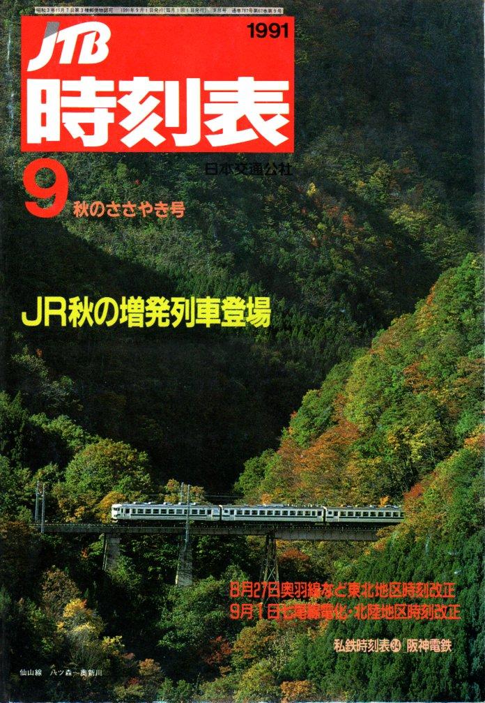 JTB時刻表1991年9月号