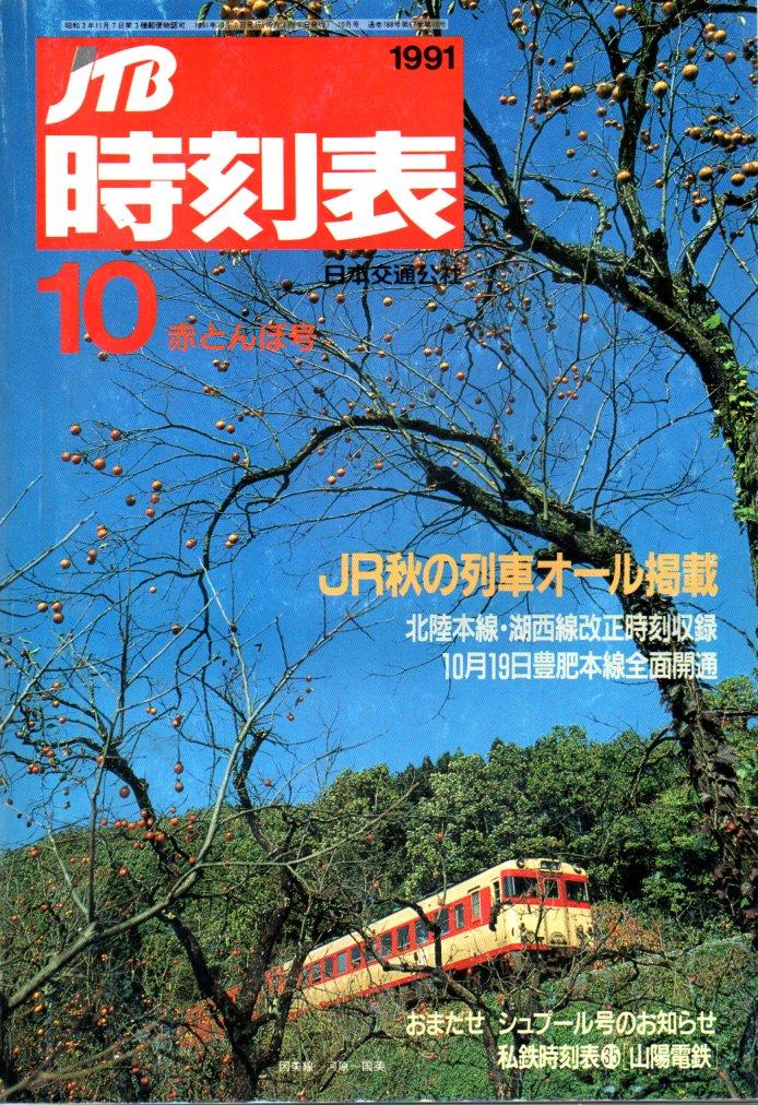 JTB時刻表1991年10月号