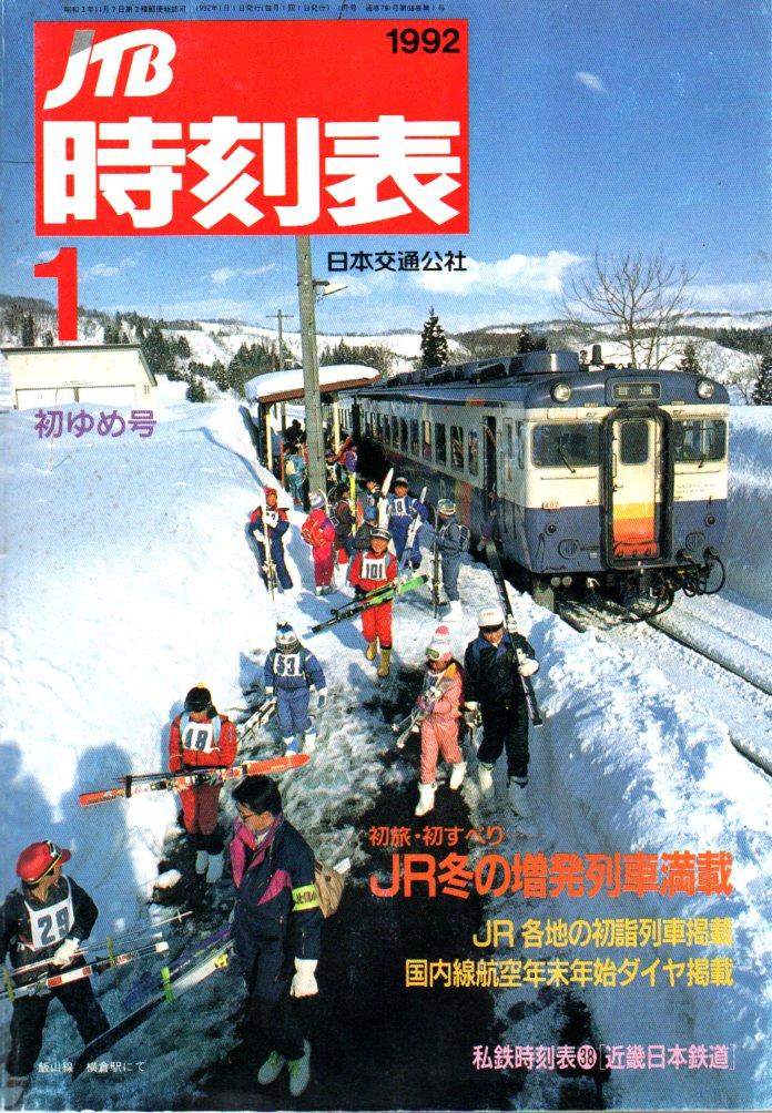 JTB時刻表1992年1月号