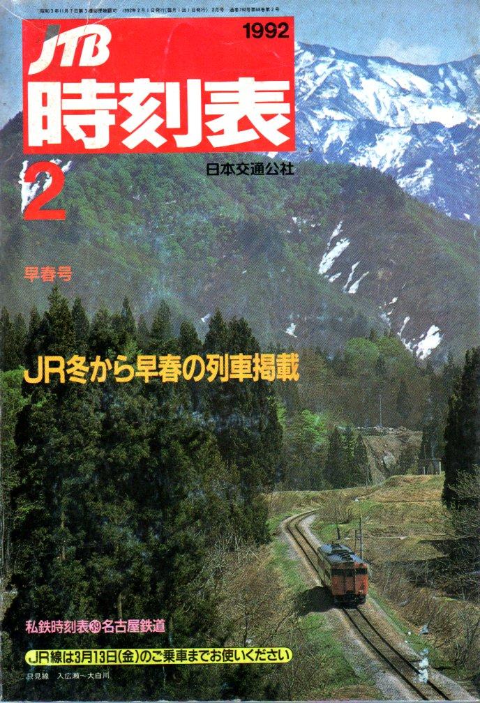 JTB時刻表1992年2月号