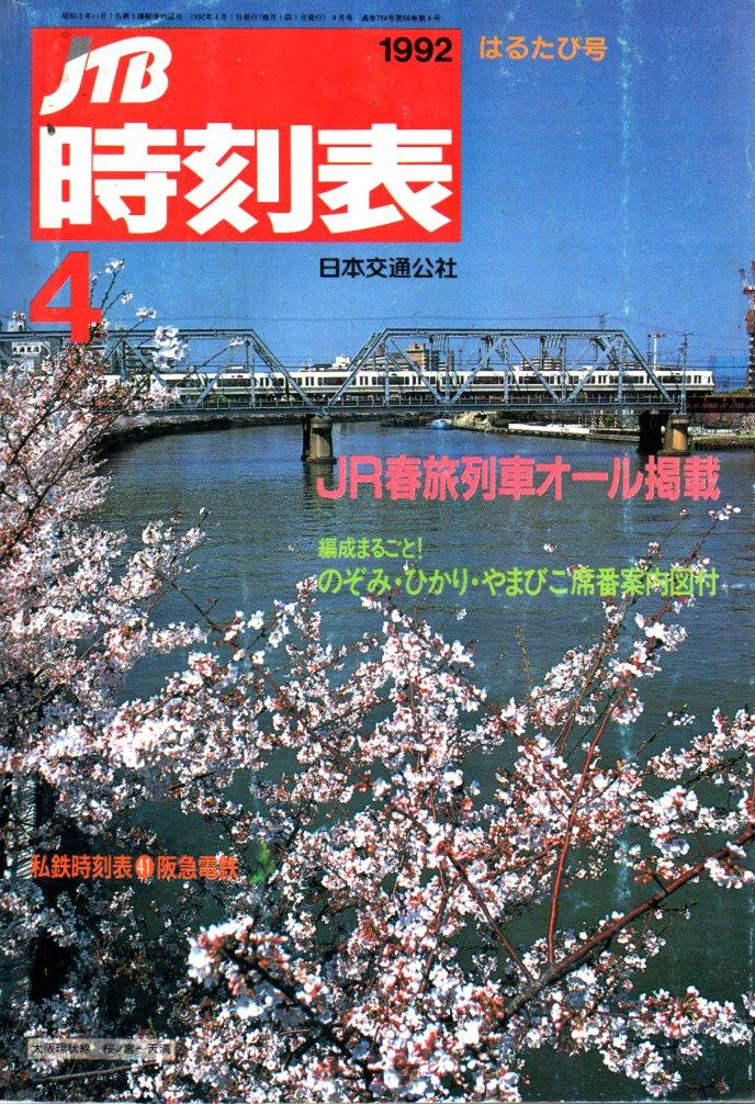 JTB時刻表1992年4月号