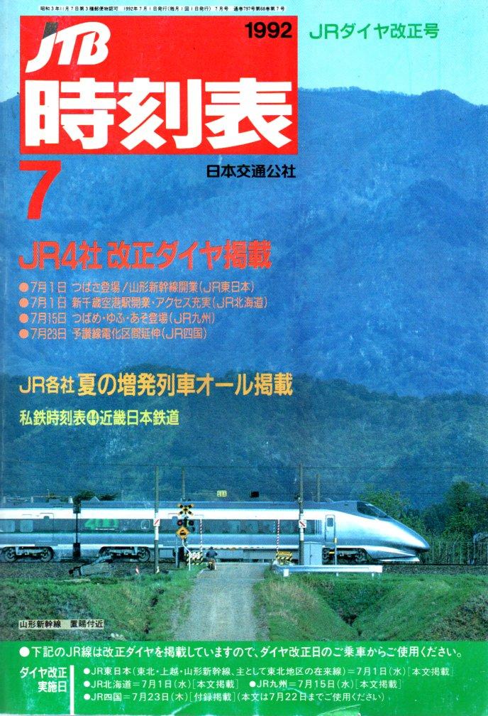 JTB時刻表1992年7月号