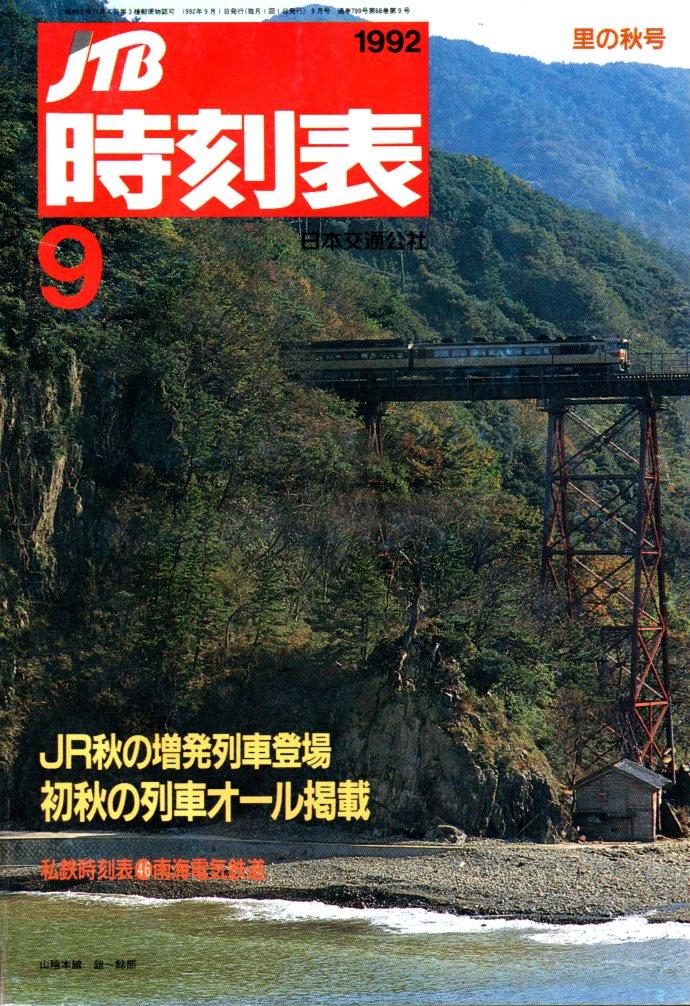 JTB時刻表1992年9月号