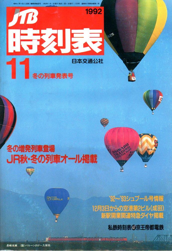 JTB時刻表1992年11月号