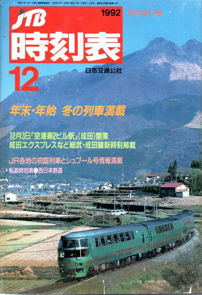 JTB時刻表1992年12月号