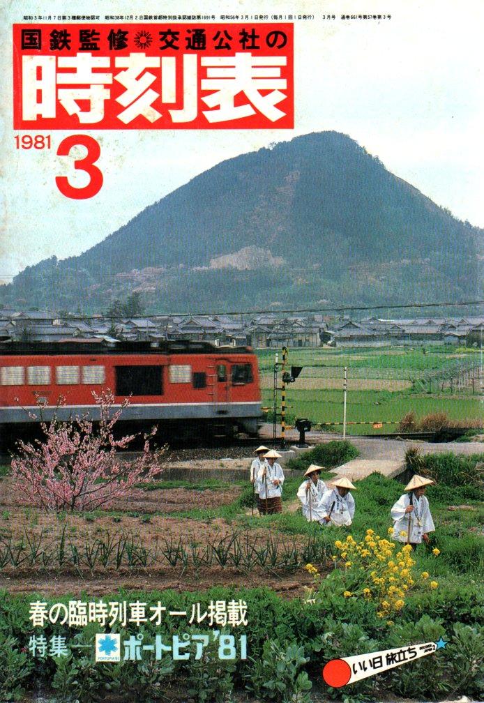 JTB時刻表1981年3月号