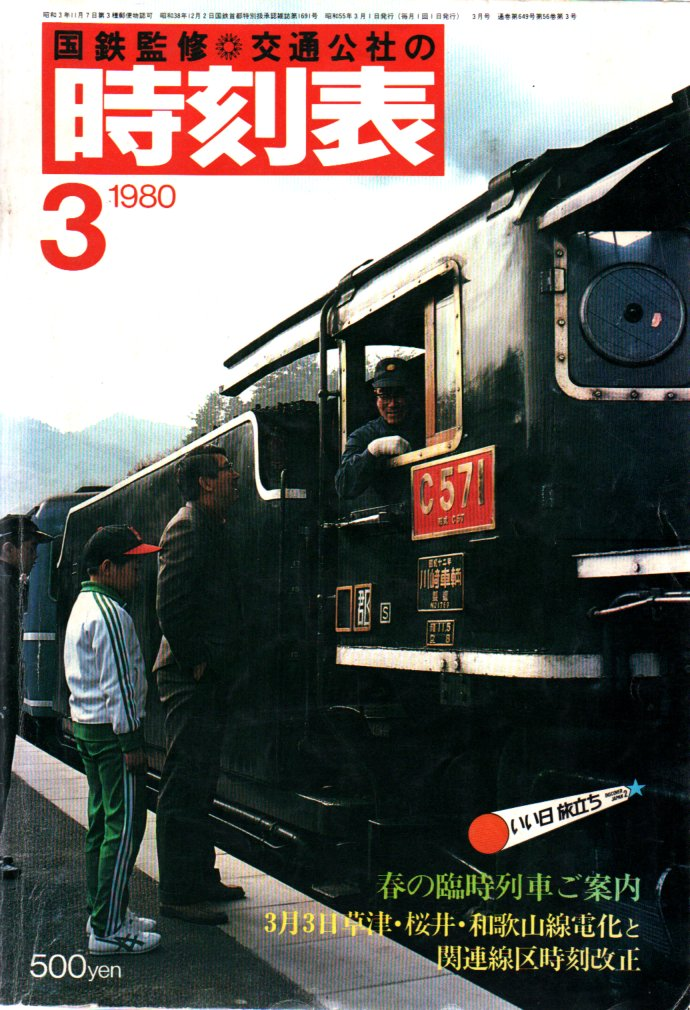 JTB時刻表1980年3月号
