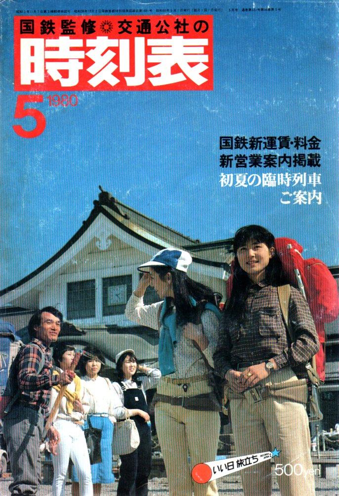 JTB時刻表1980年5月号