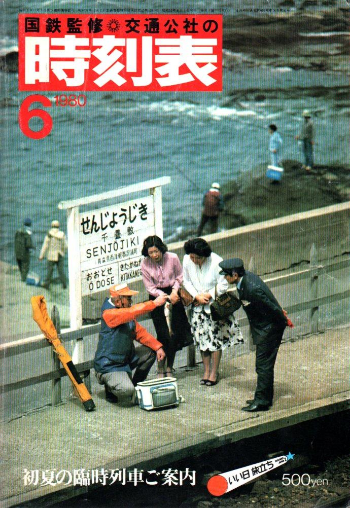 JTB時刻表1980年6月号