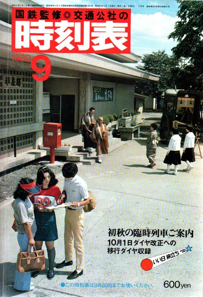 JTB時刻表1980年9月号