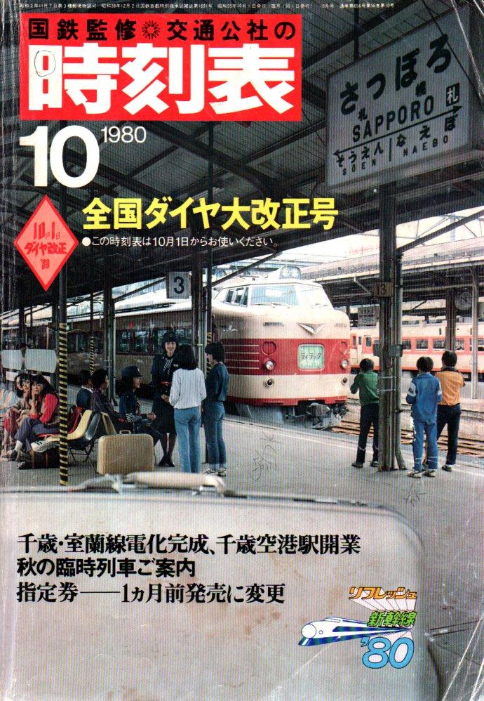 JTB時刻表1980年10月号