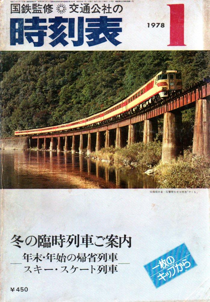 JTB時刻表1978年1月号