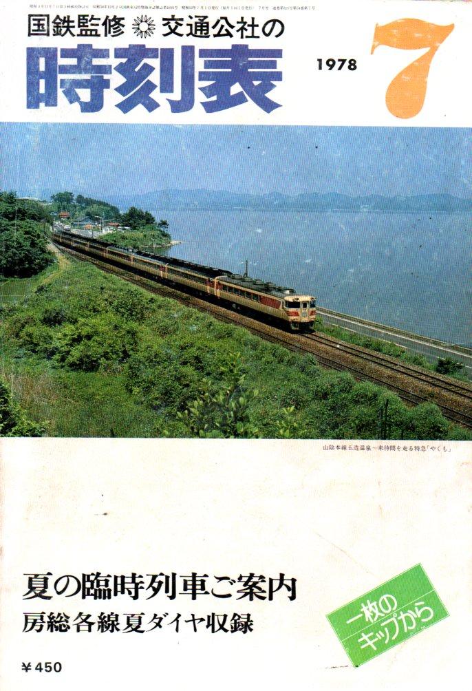 JTB時刻表1978年7月号