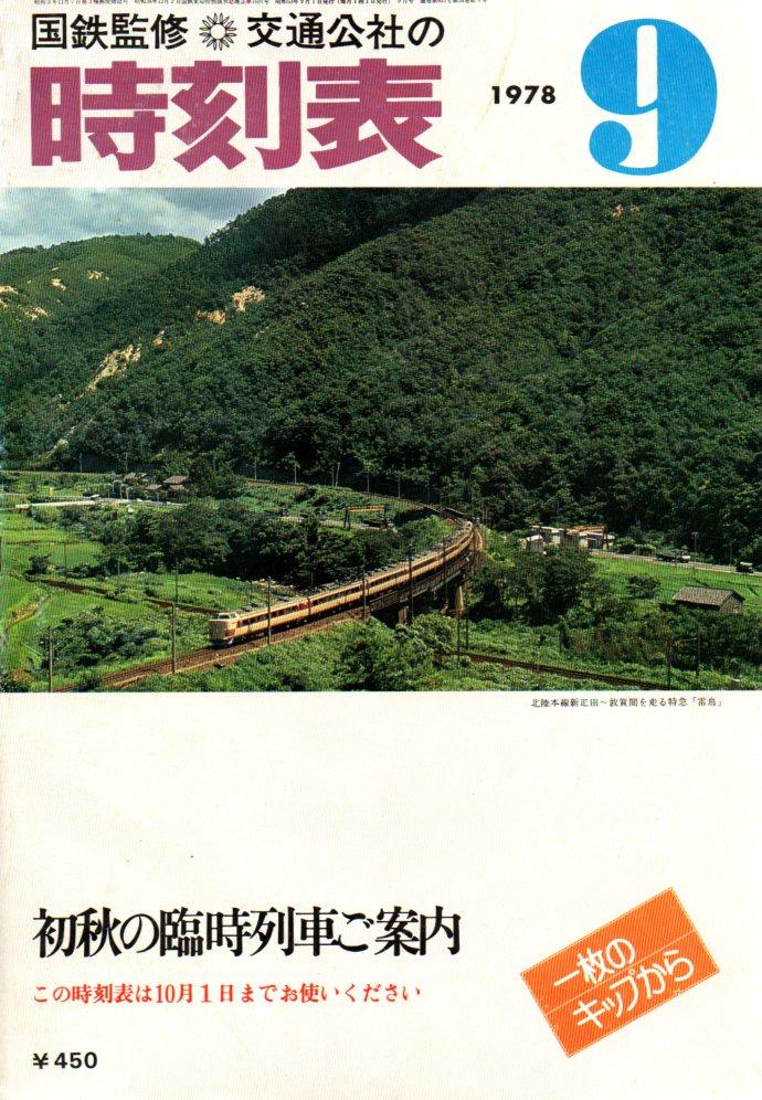 JTB時刻表1978年9月号