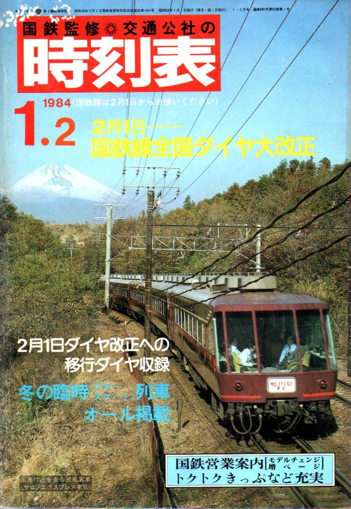 JTB時刻表1984年1月号