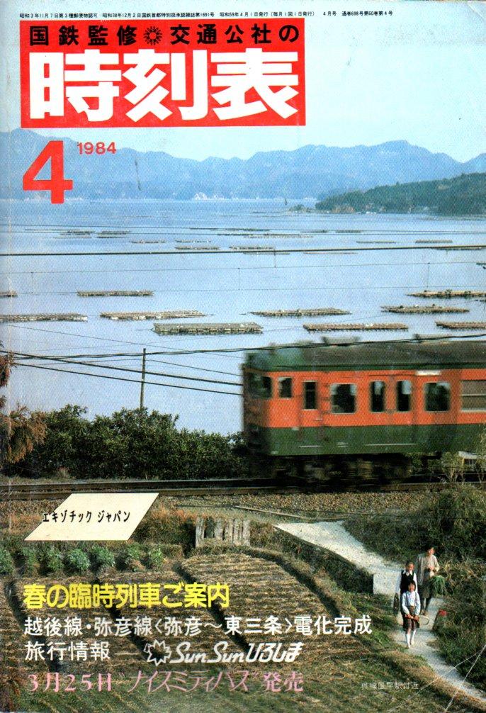 JTB時刻表1984年4月号