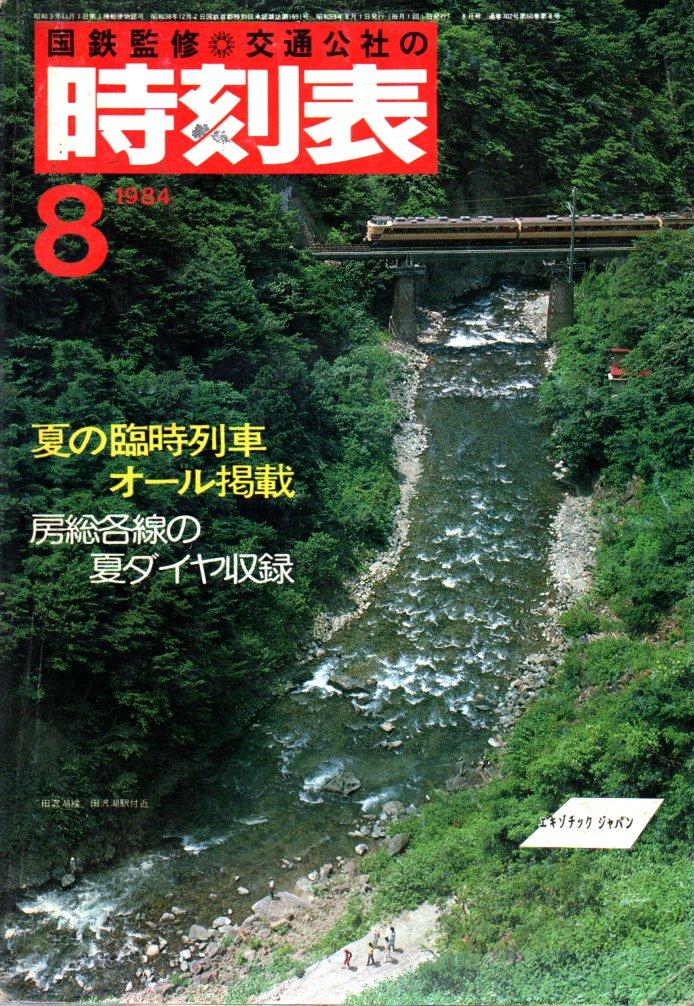 JTB時刻表1984年8月号
