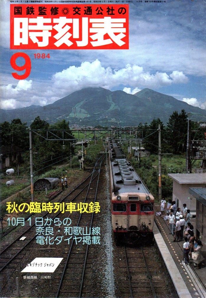 JTB時刻表1984年9月号