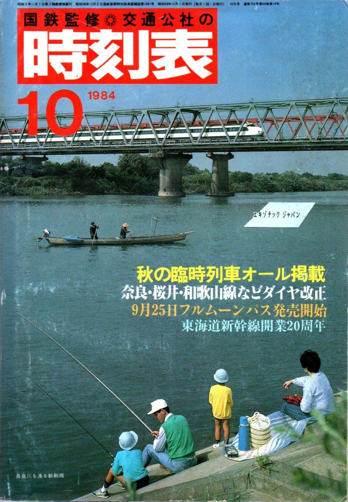 JTB時刻表1984年10月号