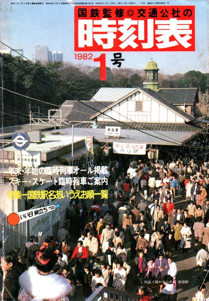JTB時刻表1982年1月号