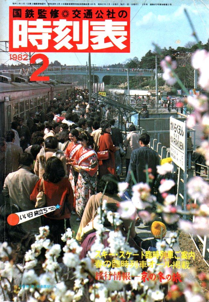 JTB時刻表1982年2月号