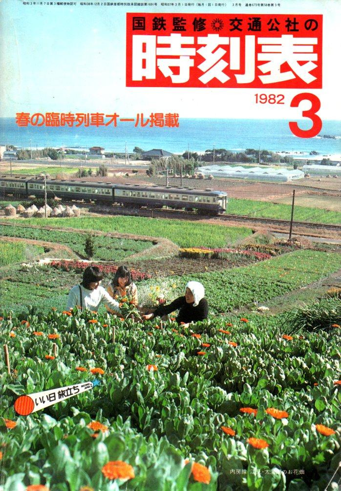 JTB時刻表1982年3月号
