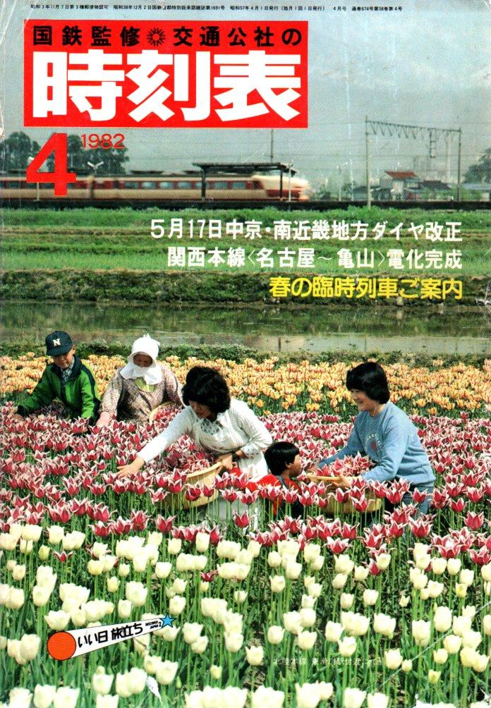 JTB時刻表1982年4月号