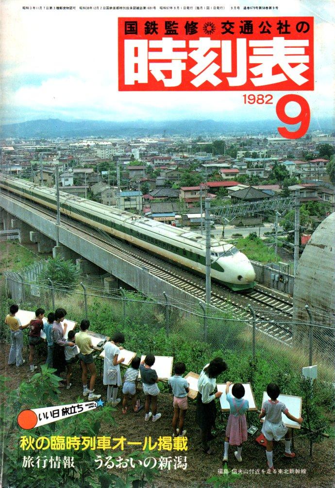 JTB時刻表1982年9月号