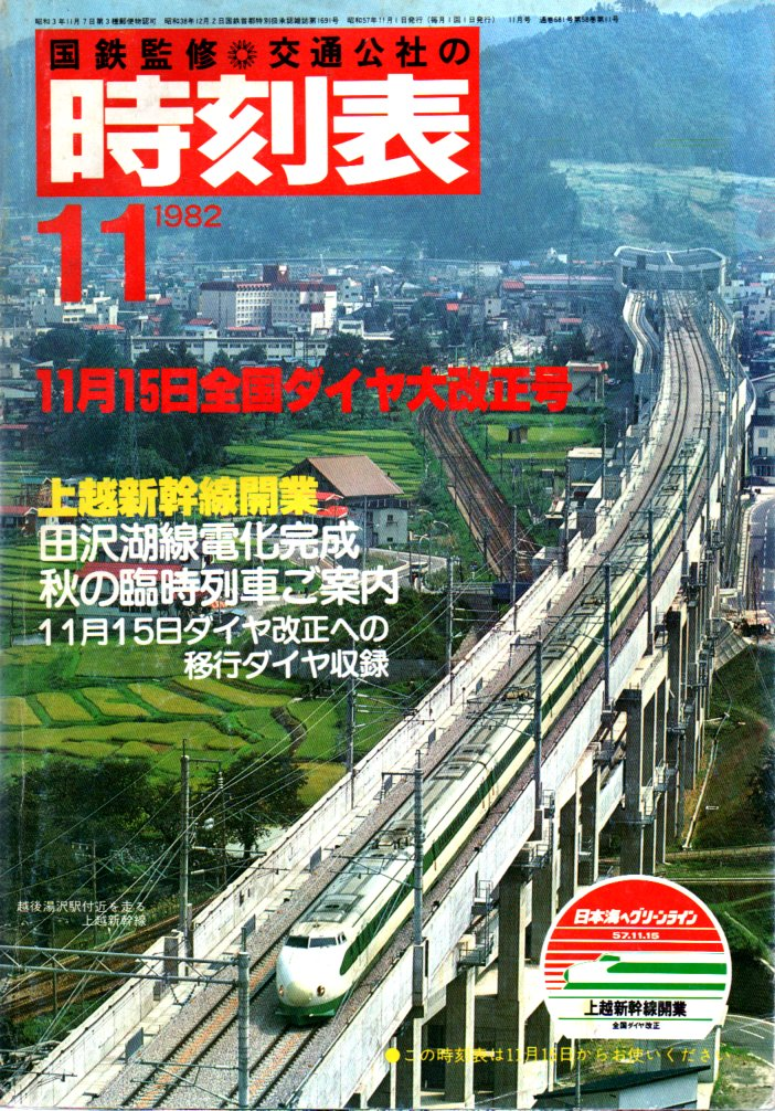 JTB時刻表1982年11月号