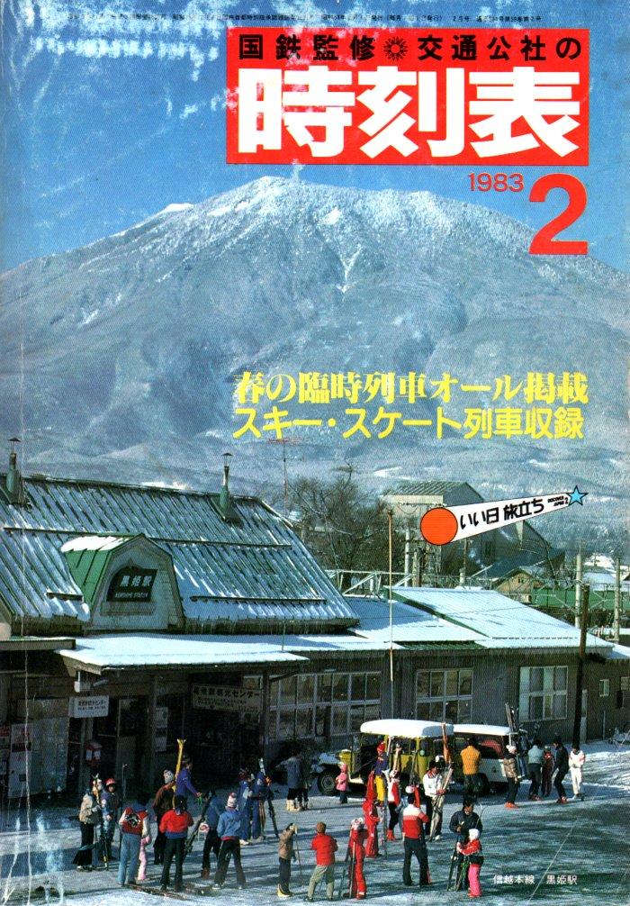 JTB時刻表1983年2月号