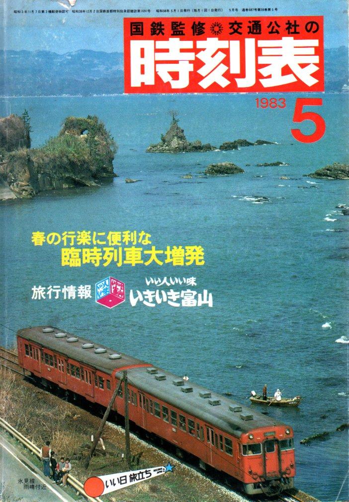 JTB時刻表1983年5月号