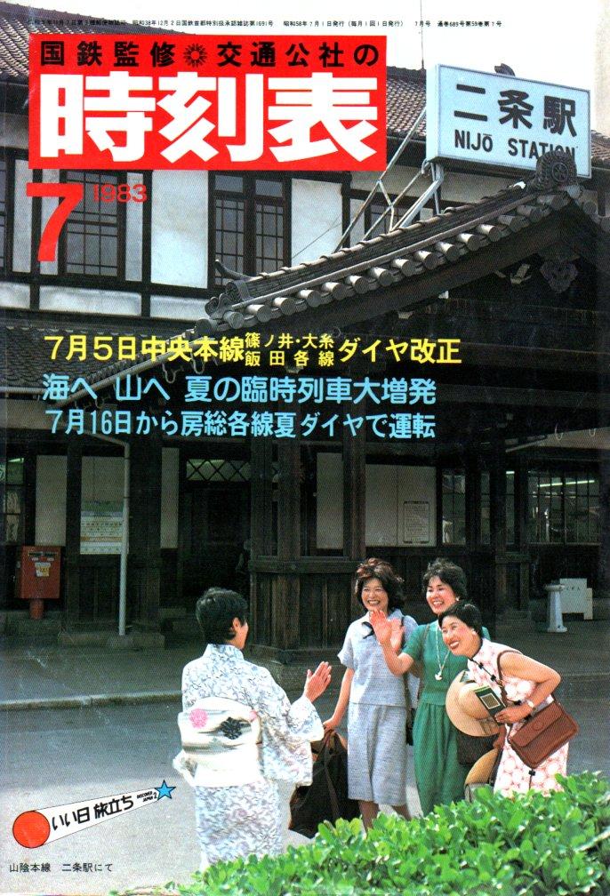 JTB時刻表1983年7月号