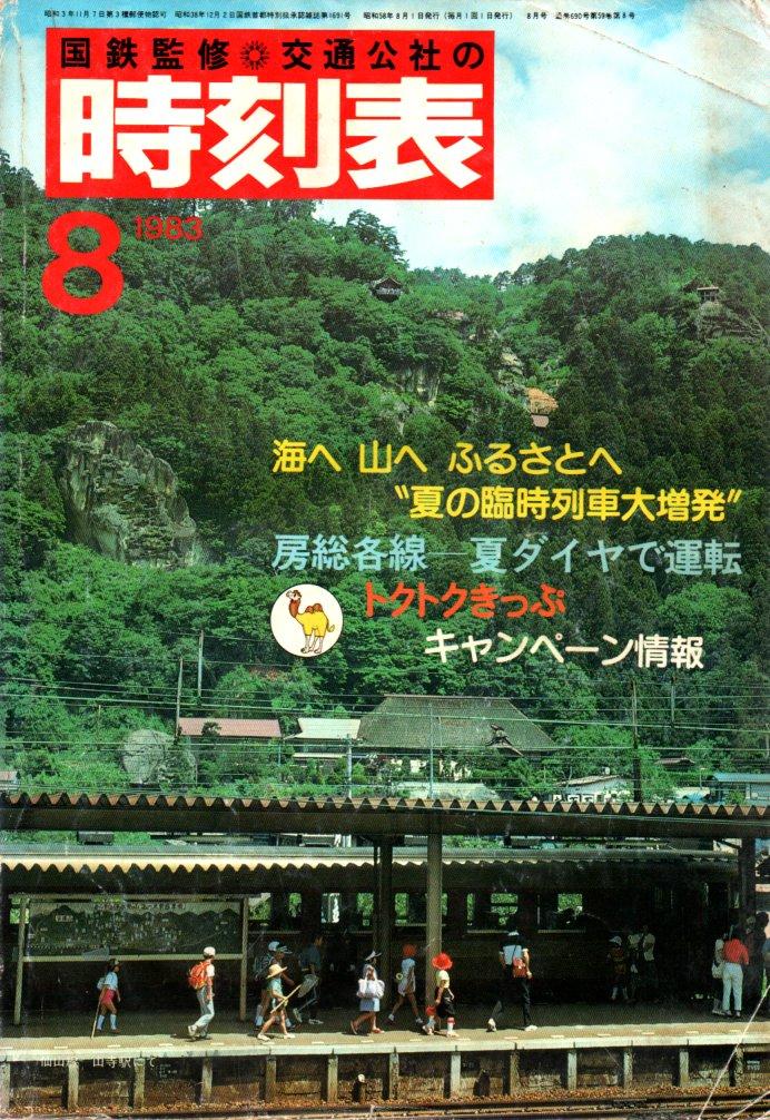 JTB時刻表1983年8月号