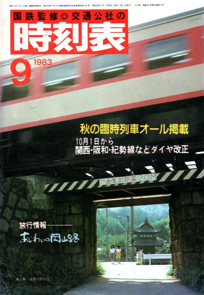 JTB時刻表1983年9月号