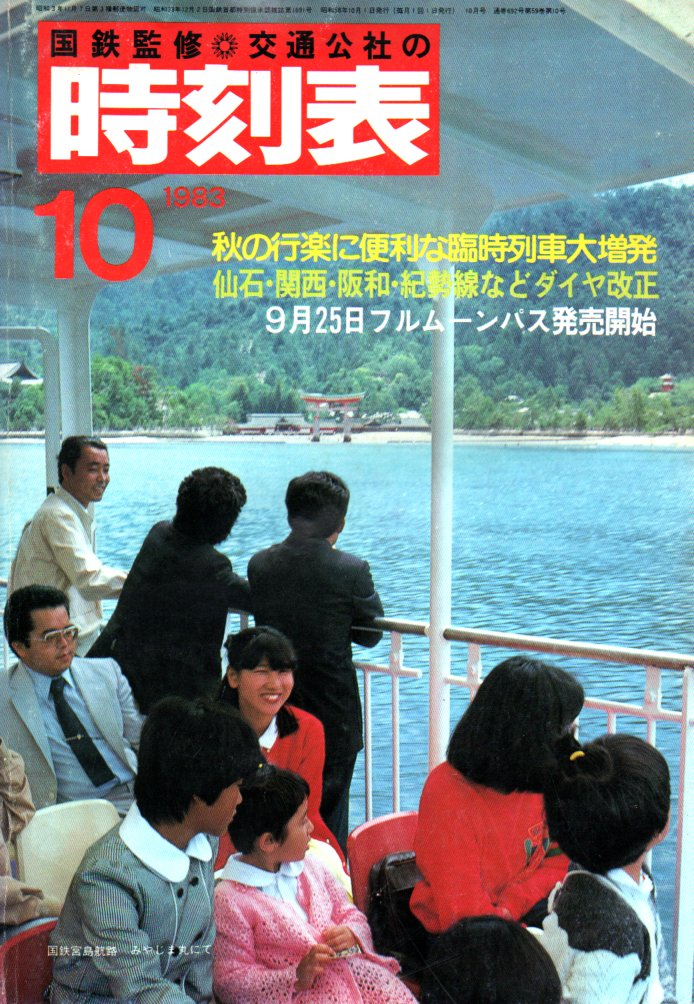 JTB時刻表1983年10月号