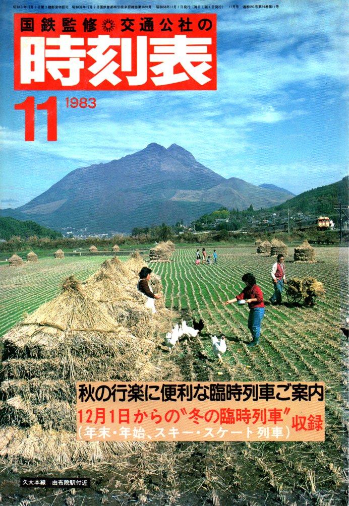 JTB時刻表1983年11月号