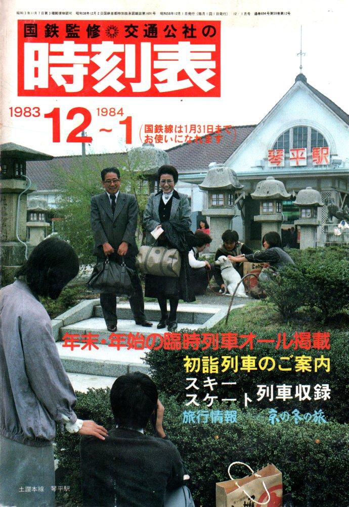 JTB時刻表1983年12月号