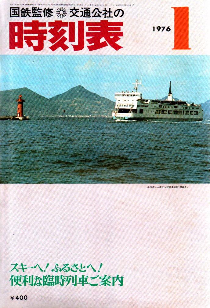 JTB時刻表1976年1月号
