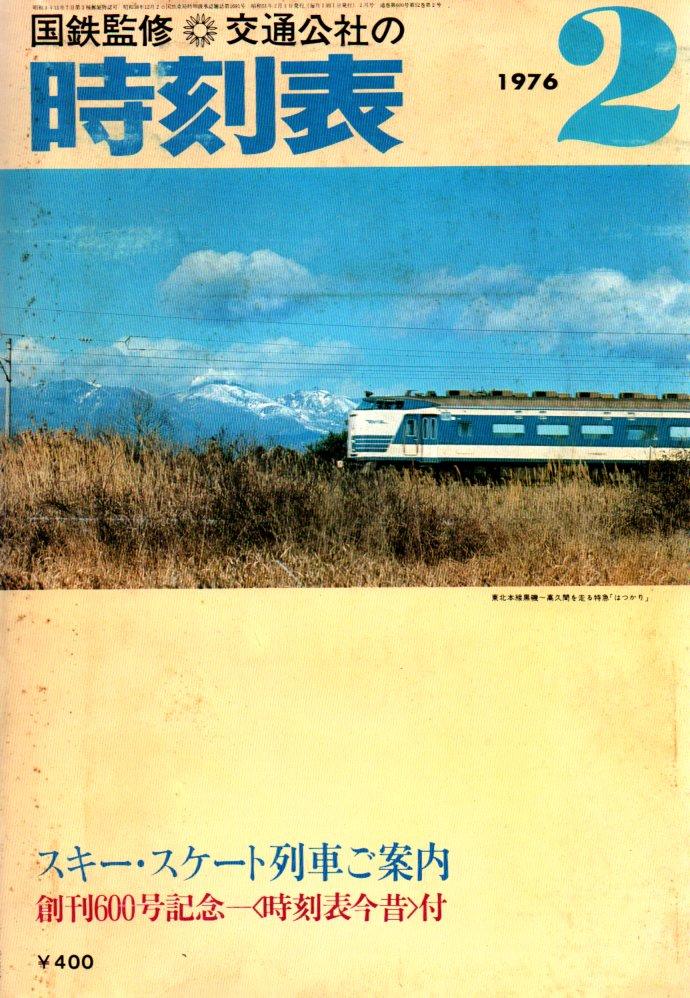 JTB時刻表1976年2月号