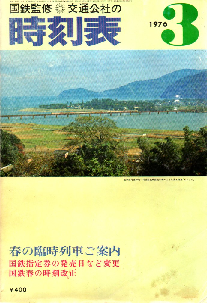 JTB時刻表1976年3月号
