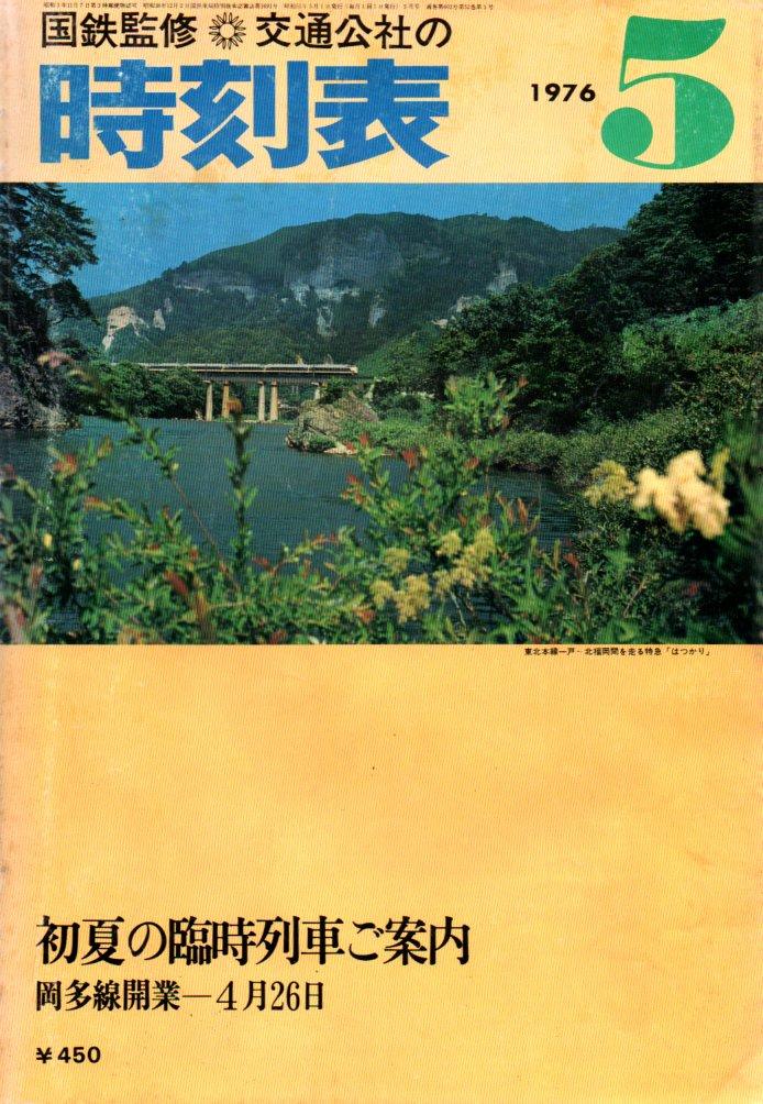 JTB時刻表1976年5月号
