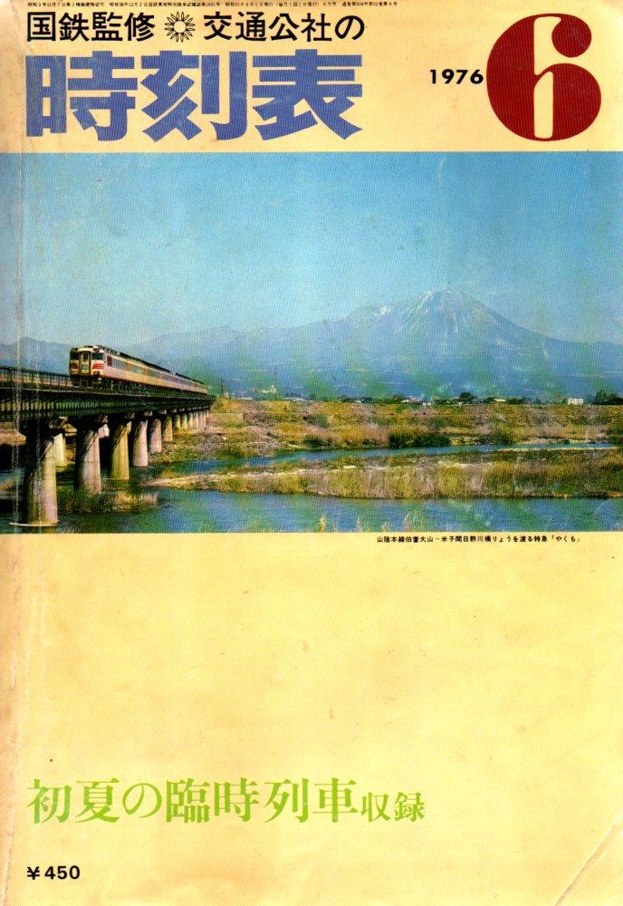 JTB時刻表1976年6月号